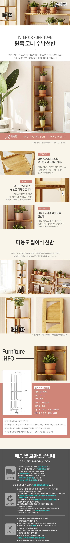 52_wood_corner_web.jpg