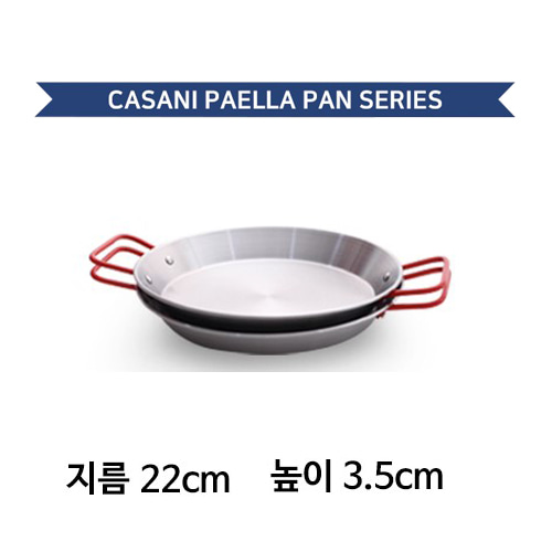 까사니빠에야 팬 22cm 2P세트