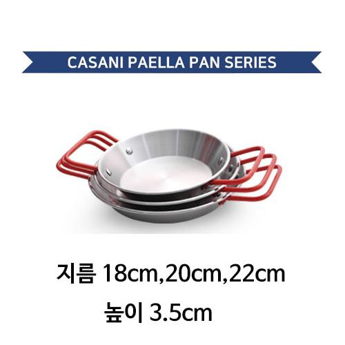 까사니빠에야 팬 3P세트(18,20,22cm)